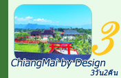 ChiangMai by Design