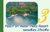 Peach on Water Piece Resort