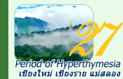 3 วัน 2 คืน Period of Hyperthymesia