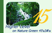 Higher Level on Nature Green 4วัน3คืน