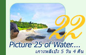 Picture 25 of Water.... เกาะหลีเป๊ะ