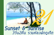 3วัน2คืน Sunset Sunrise Classical