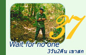 Wait for no one: 3วัน2คืน